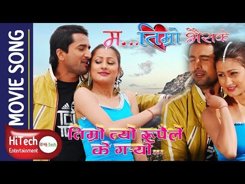 Timro Tyo Roople Ke Garyo - Song From Nepali Movie MTBS