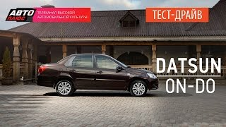 Тест-драйв - Datsun on-Do (Наши тесты) - АВТО ПЛЮС. Авто Плюс ТВ