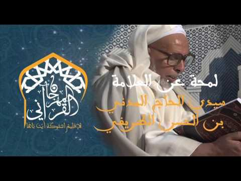 شريط وثائقي عن الشيخ سيدي الحاج المدني بن الحسن الظريفي