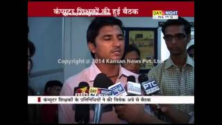 Director of Secondary School Education Haryana Vivek Attray meets with computer teachers