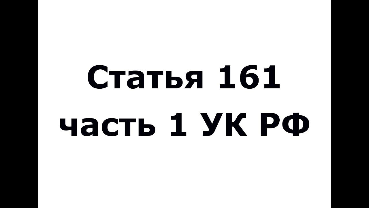 уголовный кодекс статья 162