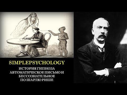История гипноза. Автоматичское письмо и бессознательное по Шарлю Рише
