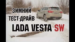 Зимний тест-драйв Лада Веста универсал | Winter test drive LADA VESTA SW. Видео Лада Клуб.