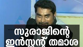 Suraj Venjaramoodu Turns Anchor During Interview On
