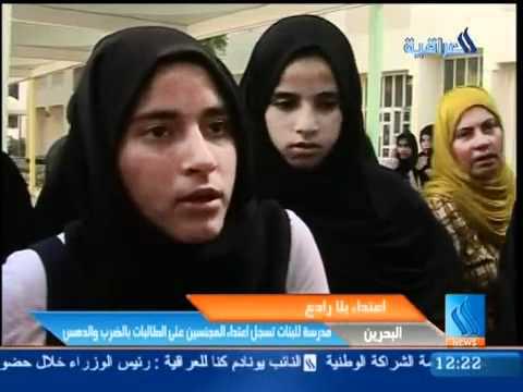 ضرب الشيعيات من قبل المجنسين مدرسة سار