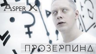 ASPER X - Прозерпина Скачать клип, смотреть клип, скачать песню