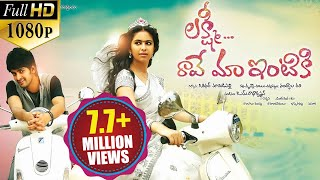 Lakshmi Raave Maa Intiki Latest Telugu Full Movie| Volga