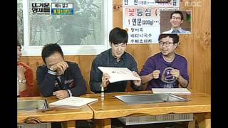 Happy Time, Hot Brothers #03, 뜨거운 형제들 20101031 view on youtube.com tube online.
