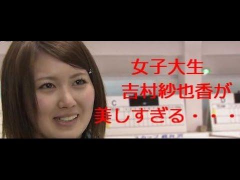 吉村紗也香の画像 p1_15