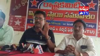 TS RTC లో సమ్మె పై 29న నిర్ణయం SWF నేత VS రావు (వీడియో)