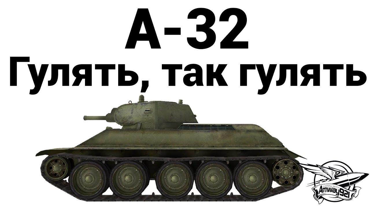 А-32 - Гулять, так гулять