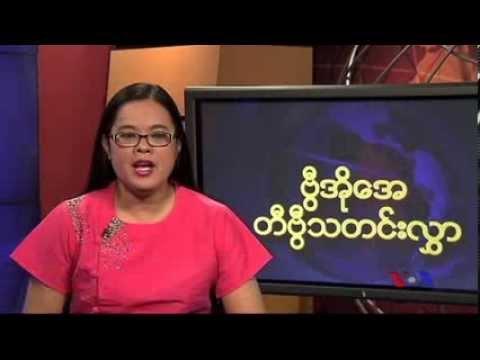 Burmese TV Update - 03-13-2014 image