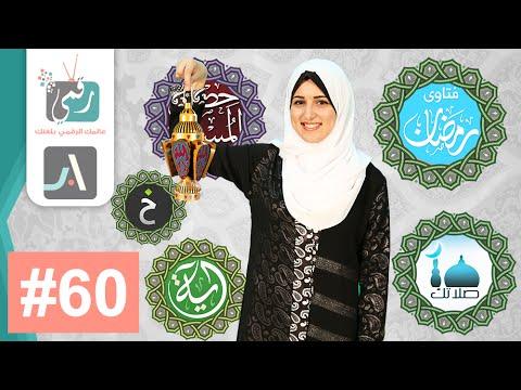 خمس تطبيقات رمضان مميزة لايفون و اندرويد