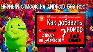 черный список для андроид без первого гудка