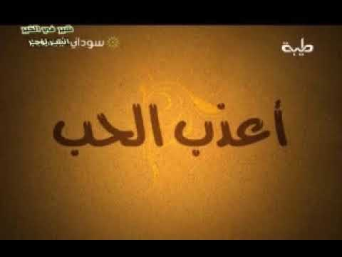 إنه الله .. أعذب الحب / د. مدثر الباهي ( عضو رابطة علماء المسلمين )