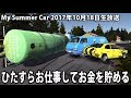 My Summer Car 2017 10 18