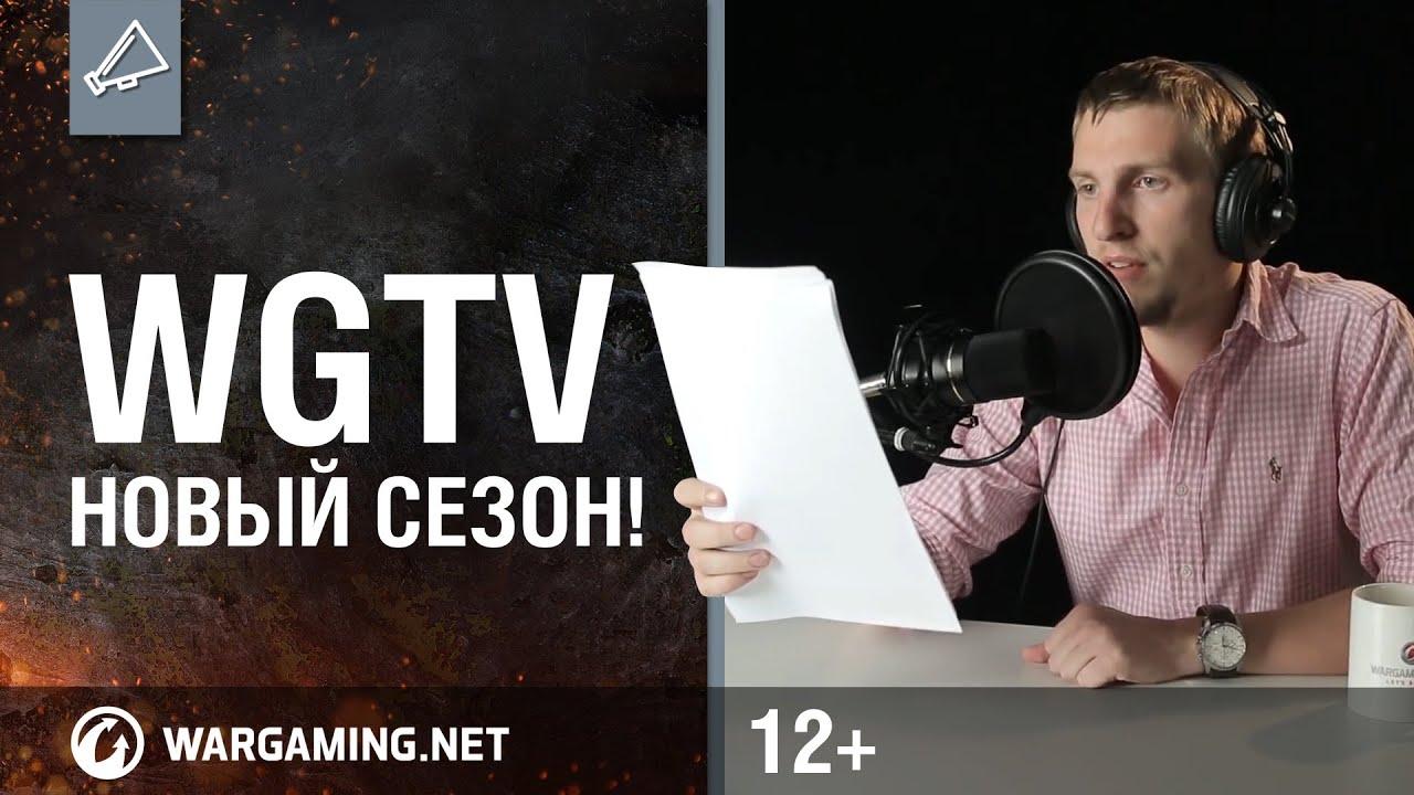 Новый сезон WGTV!