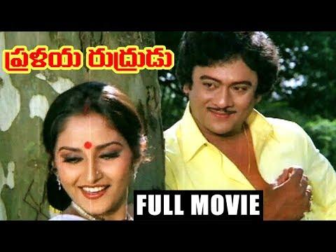Pralaya Rudrudu - Telugu Full Length Movie - KrishnamRaju,Jayaprada,Mohan babu