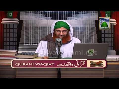 Hazrat Moosa aur Firon - Ajaib ul Quran (Qurani Waqiat) - Haji Shahid Attari (Ep#23)