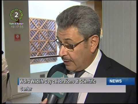 Environment Public Authority celebrates World Wildlife Day 2014 at Scientific Center in Kuwait