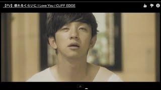 カ行-男性アーティスト/CLIFF EDGE CLIFF EDGE「壊れるくらいに I Love You」