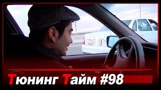 Тюнинг Тайм Жорик Ревазов выпуск 98: Антитаз 5 серия.