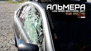Стекла в хлам! Альмера LBB не перестает удивлять. Loud Sound Автозвук.