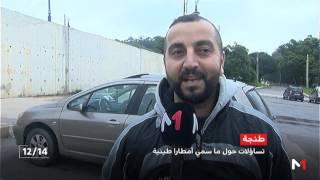 -تساؤلات حول هطول أمطار طينية في طنجة
