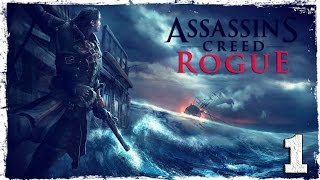 Прохождение игры Assassin's Creed Rogue.