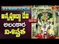 దసరా నాల్గవ రోజు - అన్నపూర్ణాదేవి అలంకార విశిష్టత || #Dussehra || Bhakthi TV