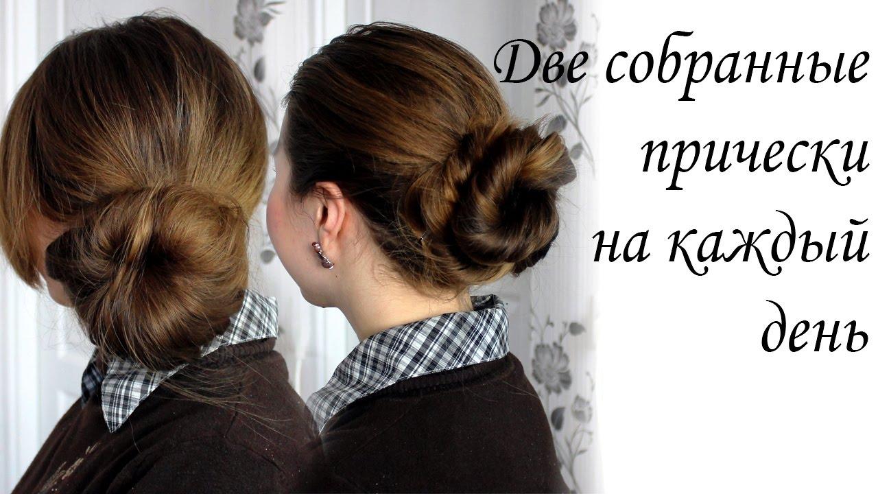 Прически на каждый день с убранными волосами