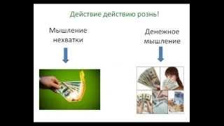 Видео 3. Роль действий в формировании достатка в деньгах