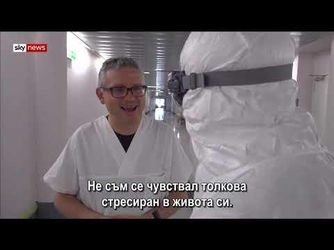 Репортаж от спешното отделение на болницата в Бергамо