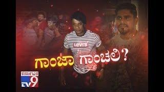 Ganja Ganchali: The Complete Story Behind The Duniya Vijay Assault Case