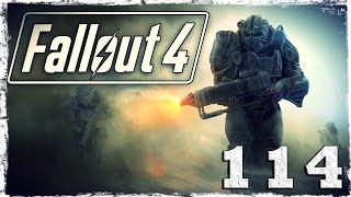 Fallout 4. #114: Собутыльник.