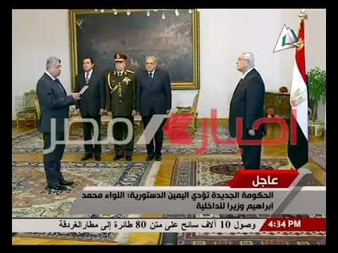 New Government under Mehleb Sworn in before President Adly Mansour