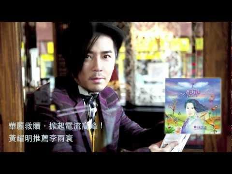 黃耀明推薦李雨寰 《皮膚是一張地圖》(試聽版)