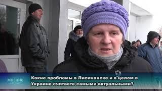 Общественное мнение. Проблемы в Лисичанске и стране