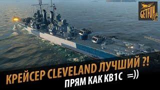 Крейсер Cleveland лучший?! Прям как КВ1С. Обзор корабля 0.4.0