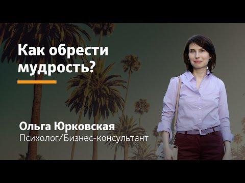 «Дeнeжные» семинары Ольги Юрковской, ч.3