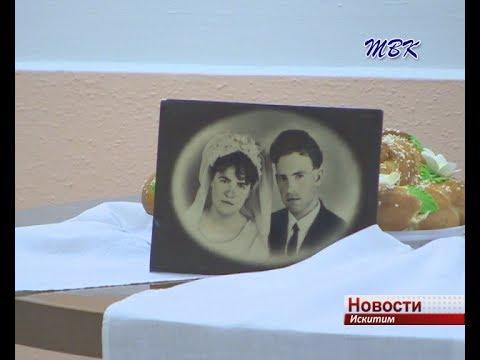 Супруги Штемплюк из Искитима отметили Золотую свадьбу