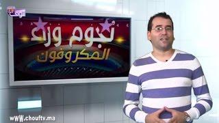 نجوم وراء الميكروفون : أسرار أنور حكيم قيدوم الإذاعيين المغاربة | أبراج المشاهير