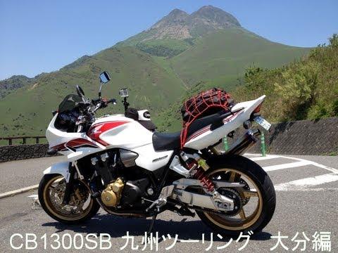 【7-1】 CB1300SB 九州一周ツーリング(大分編) GoPro HD