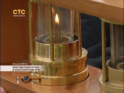 Благодатный огонь в Красноярском крае