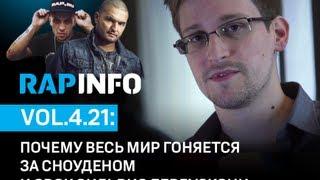 RAPINFO - Почему весь мир гоняется за Сноуденом и срок Берлускони
