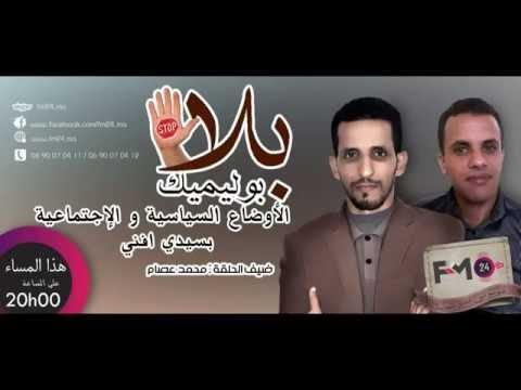 بلا بوليميك:الأوضاع السياسية و الإجتماعية بسيدي افني مع الضيف محمد عصام