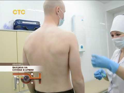 Вакцина на службе в армии