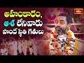 అహంకారం, ఆశ లేనివారు పొందే స్థితి గతులు..!   Sri Anjaneyam by Samavedam   EP 31   Bhakthi TV