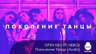 Open Kids ft. NEBO5 - Поколение Танцы (АУДИО) Скачать клип, смотреть клип, скачать песню