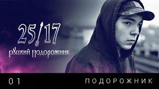 25 17 - Русский подорожник